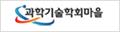 [국내] 과학기술학회마을