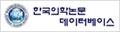 [국내] 한국의학논문데이터베이스