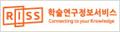 [국내] 학술연구정보서비스