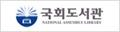 [국내] 국회도서관