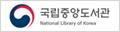 [국내] 국립중앙도서관