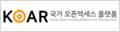 [국내] KOAR (Korea Open Access platform for Researchers, 국가 오픈액세스 플랫폼)